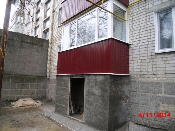 Балкон под ключ.Киев. Остекление Вынос Расширение Обшивка