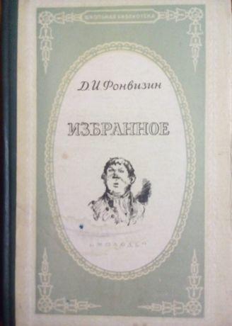 Д.И. Фонвизин 1957г.в. горький островский золя Дюрренматт твен