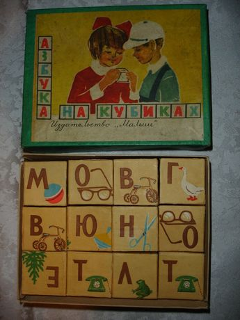 Азбука на кубиках. В упаковці. Рік випуску 1965. Російською мовою.