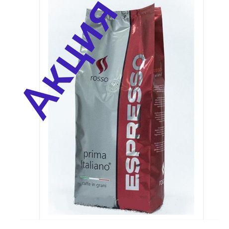 Кофе зерновой Эспрессо Espresso Prima Rosso (Арабика-50%,Робуста-50%)
