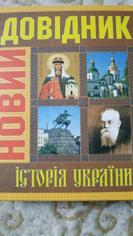 Новий довідник історія України та  Українська мова українська літерату
