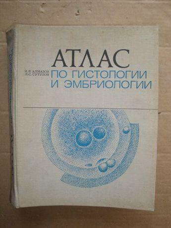Атлас по гистологии и эмбриологии. Алмазов, Сутулов, М., Медицина 1978