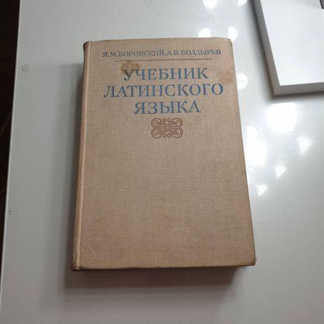 Книги учебники Французский , Латынь, словарь , по бизнесу и отношениям
