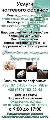 Маникюр,Наращивание ногтей в Макеевке