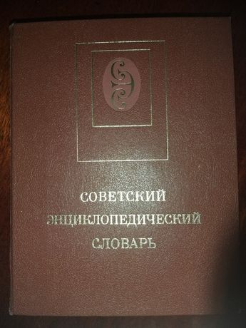 Енциклопедичний словник