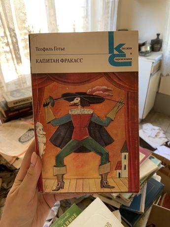Дюма Черный тюльпан Готье  Капитан Фракасс