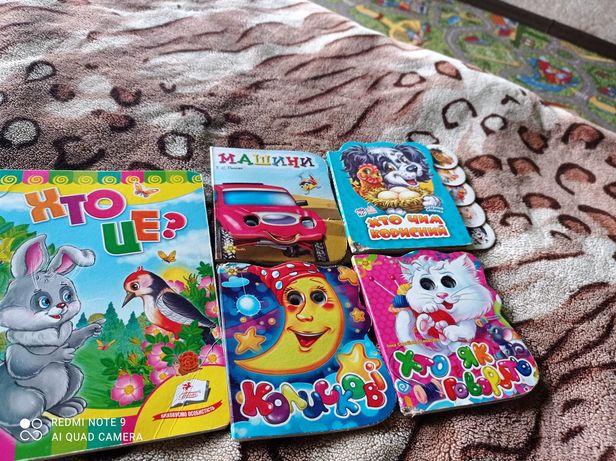 Книжки для маленьких