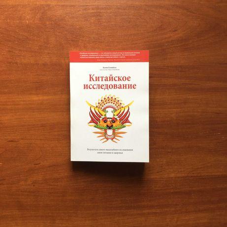 Книга Колин Кэмпбелл Китайское исследование