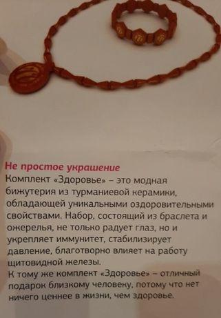 Nuga Best Турманиевое ожерелье и браслет