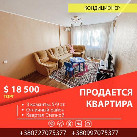 Продам 3-комн квартиру на квартале Степной