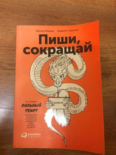 """Людмила Сарычева, Максим Ильяхов """"Пиши, сокращай"""""""