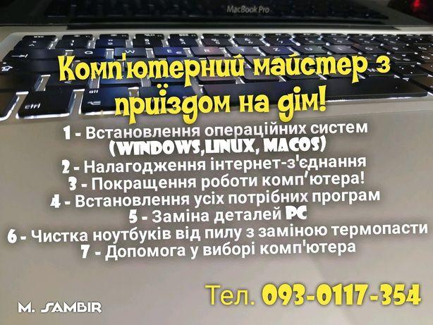 Комп'ютерний майстер  з приїздом на дім