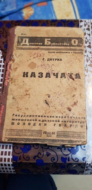 "Г.Дитрих ""Казачата"" 1931г."