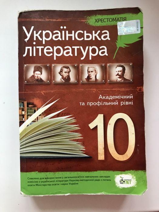 Книги - біологія ЗНО/100грн. Зарубіжна і украінська література 60 грн Полтава - изображение 1