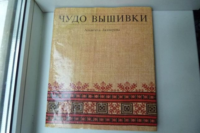 Чудо вышивки Альжбета Лихнерова