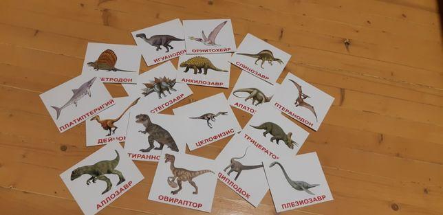 """Карточки Домана """"Динозавры"""""""