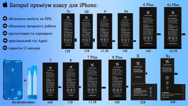 Батарея / iPhone /Айфон 5s / SE / 6 / 6+/ 6s /6s+/ 7 / 7+ / 8 /8+/ X