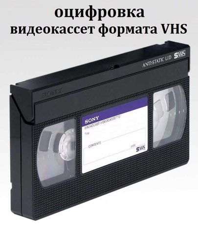 Оцифровка видеокассет формата VHS - 70 грн / 1 час видео