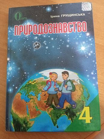 Природознавство 4 клас, Грущинська. Нова книга.