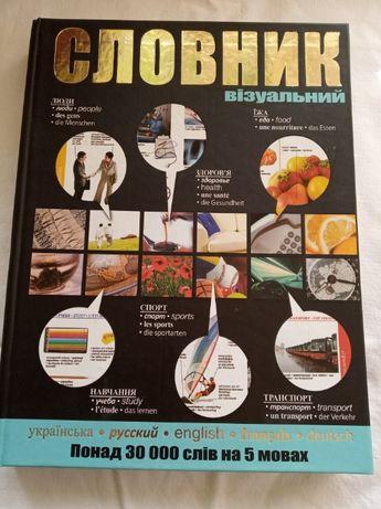 Визуальный словарь (более 30 000 слов на 5 языках европейских)