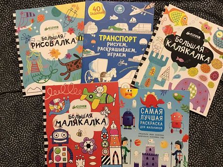 Раскраски, книги для детского творчества от издательства Clever. Новые