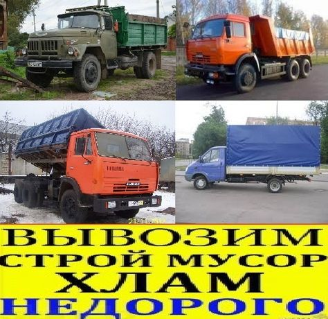 Вывоз мусора ЗИЛ, КАМАЗ, Газель.Ужгород