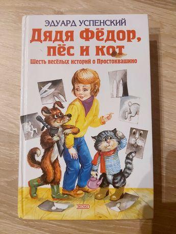 Успенский. Простоквашино. Дядя Федор, пес и кот.