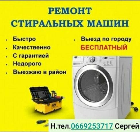 Недорого! Ремонт стиральных машин.