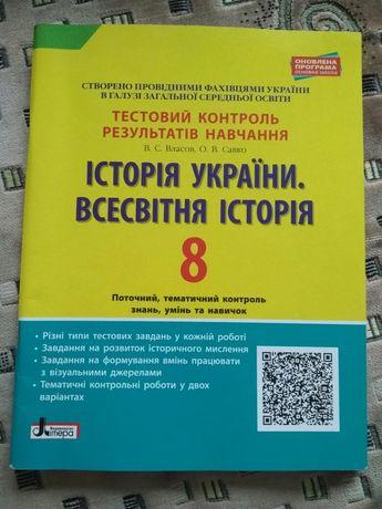 Історія України 8 клас тестовий контроль Власов