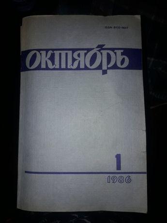 Журнал,журналы Октябрь 1987 г. 50грн за 12 журналов