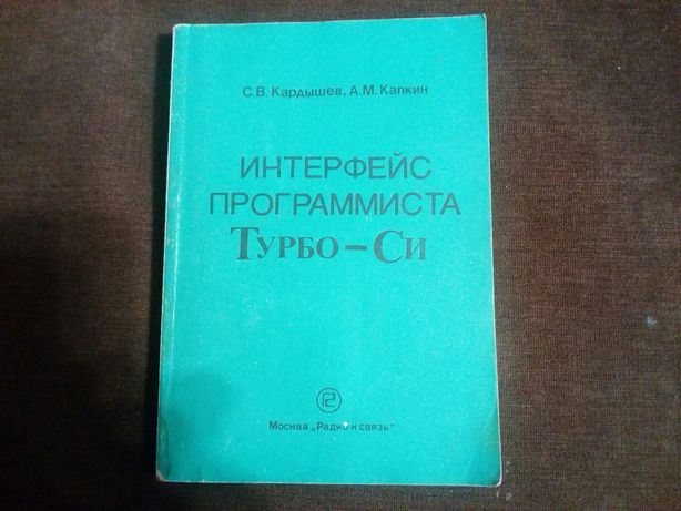 Интерфейс программиста Турбо Си