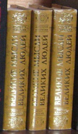 800 р. Книга Великие мысли великих людей. В 3 томах (комплект)