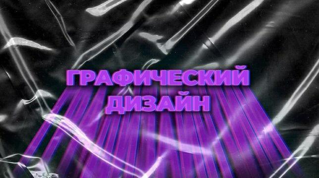 ДИЗАЙН // Графический дизайн // ДИЗАЙНЕР // Реклама