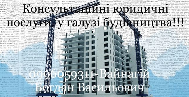 Консультаційні юридичні послуги у галузі будівництва