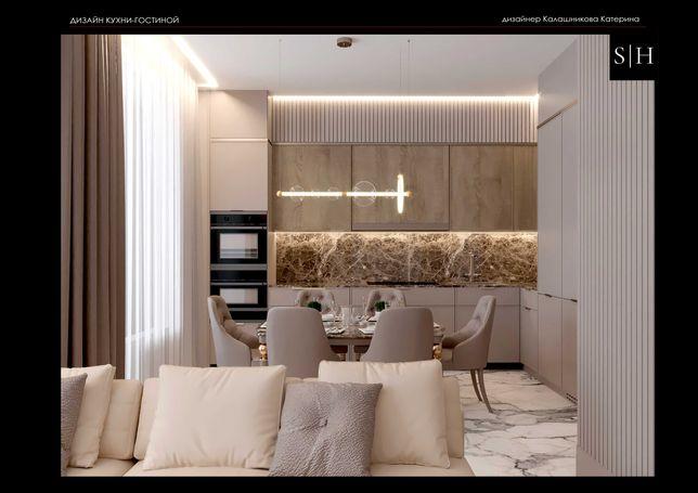Дизайн интерьера/ Комплектация дизайн-проекта/ Ремонт под ключ