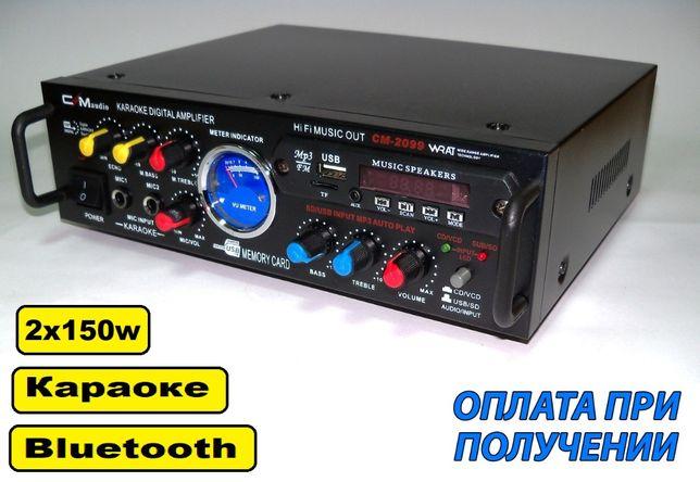 Усилитель звука. 2 х 150ватт. Підсилювач. Ресивер. Караоке. Bluetooth