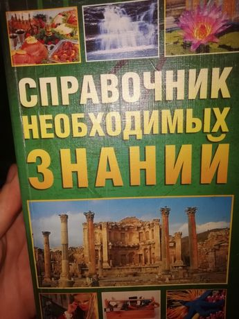 Книги 200 грн. В дуже хорошому стані