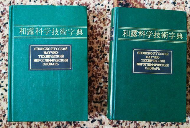Японско-русский научно-технический иероглифический словарь