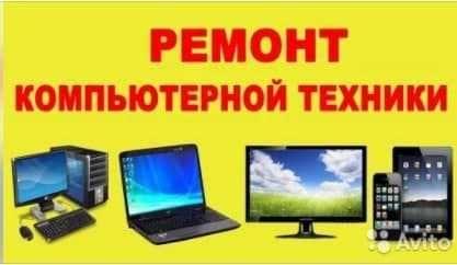 Якісний ремонт техніки, ноутбуків, планшетів у Чернівцях