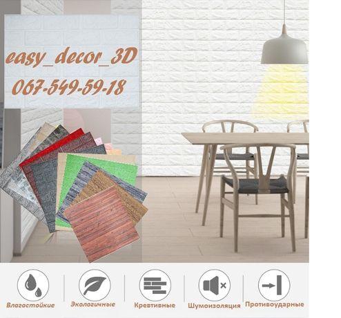 3Д Обои, декор, лофт, панели
