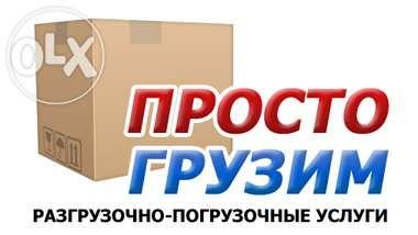 грузчики,грузовые перевозки(мебель,диван,холодильник)вывоз мусора