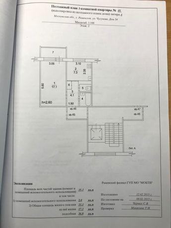 1к. обл. Московская, р-н. Раменский