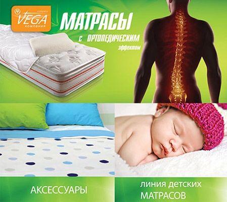Матрасы Ортопедические VEGA Донецк Макеевка
