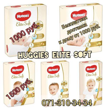 Для самых маленьких: Huggies Elite Soft 1