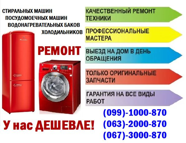 Ремонт стиральных машин, холодильников. УСТАНОВКА, ПРОДАЖА кондиционер