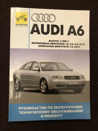 Руководство по эксплуатации, техническому обслуживанию Audi A6