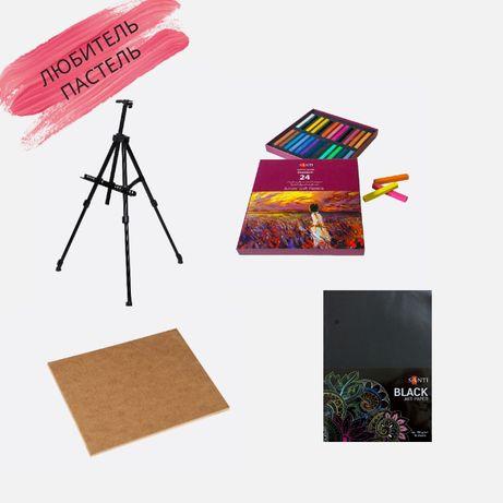 Набор для рисования (мольберт, пастель сухая, холст бумага для пастели