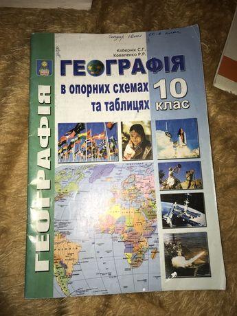 Географія в опорних схемах  та таблицях 10 клас