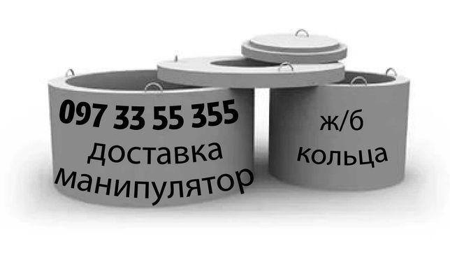 Ж/б кільця - кришки Доставка Маніпулятор