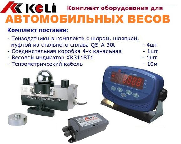 Электроника для автомобильных весов. Бесплатная консультация.